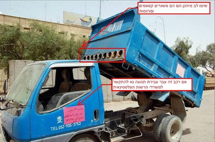 Palestinian Garbage Truck